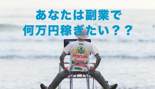 毎月【3万・5万・10万】 金額別おすすめの副業!