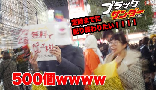 【バレンタインデー企画】渋谷のハチ公口でブラックサンダーを配った結果ww