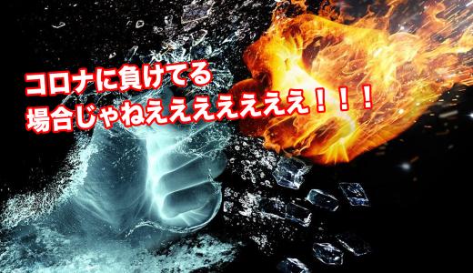 うざいコロナを乗り越えよう!日本中でコロナと闘う様々なニュースをご紹介!【今日の朗報】