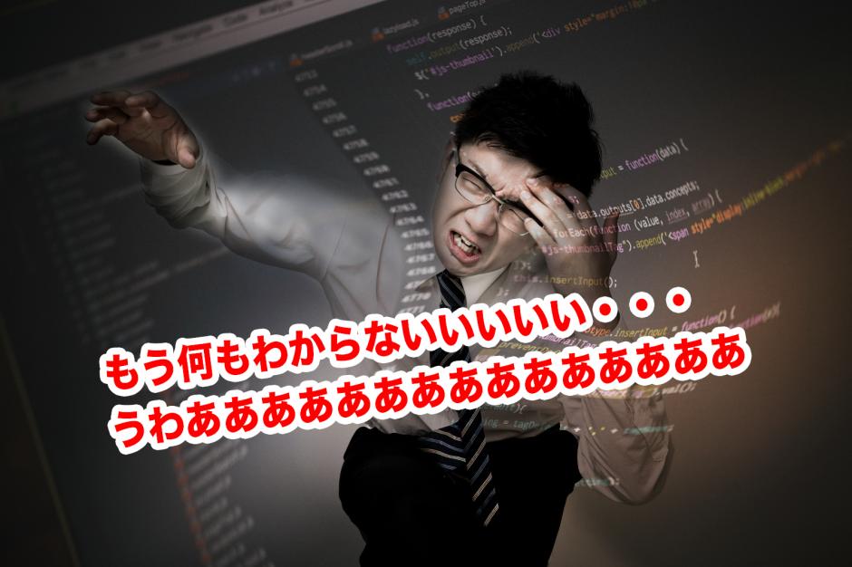 プログラマーってわからない時どうしてる?