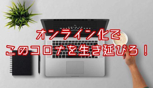 【アイディアまとめ!】テレワークやオンライン化できるかも!?