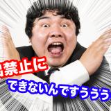 コロナなのに日本で外出禁止にできない理由