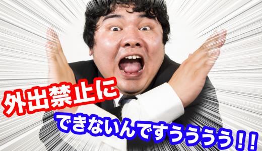 【緊急事態宣言】コロナなのに日本が外出「禁止」令を出せない理由【今日の朗報】