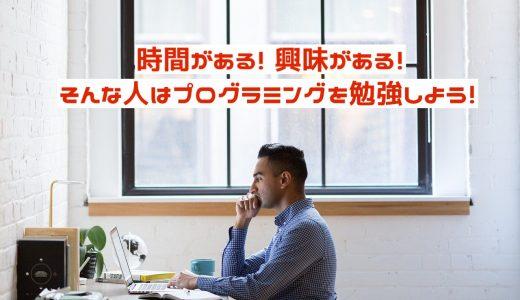 【コロナ自粛で勉強するなら】時間がある今こそプログラミングを勉強しよう!