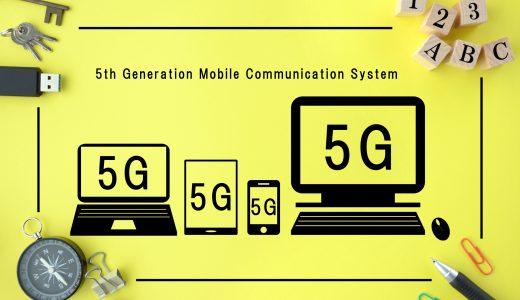 【デザイナーの未来】5Gの時代でどう変わっていくか予想してみた!
