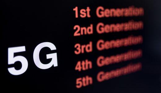 【注意】5Gの導入で問題点・リスクになると言われている課題たち